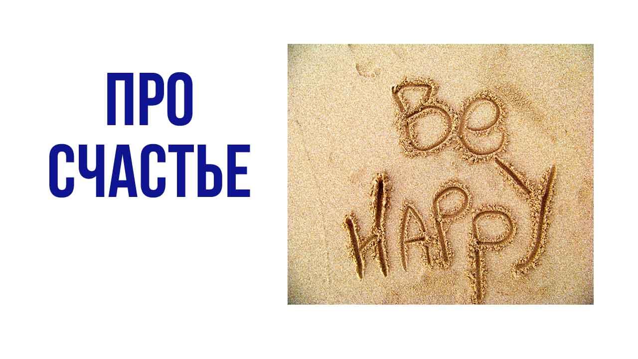Про счастье