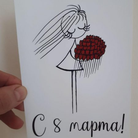 Ailisa открытка с 8 марта