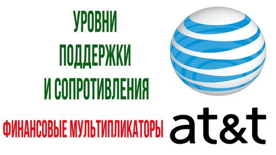 AT&T акция для инвестиционного портфеля