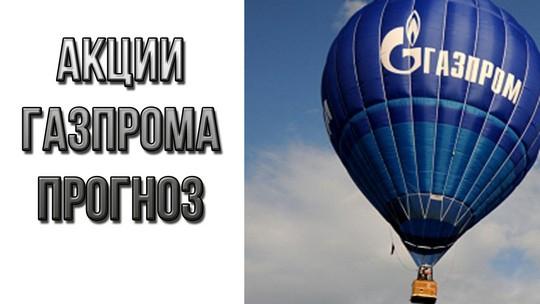 Газпром акции прогноз