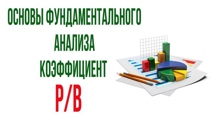 Основы фундаментального анализа коэффициент P/B