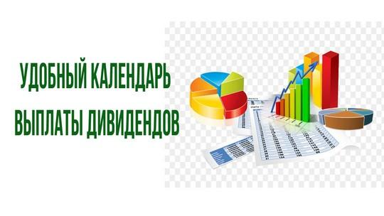 Удобный календарь выплаты дивидендов