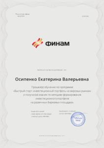 Екатерина Осипенко сертификат
