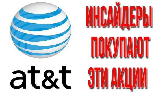 Инсайдеры покупают акции AT&T