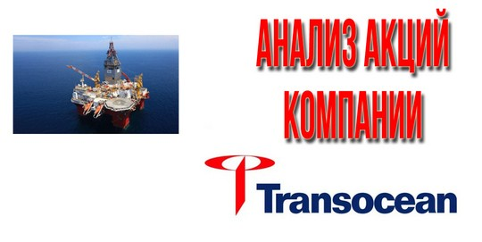 анализ акций Transocean