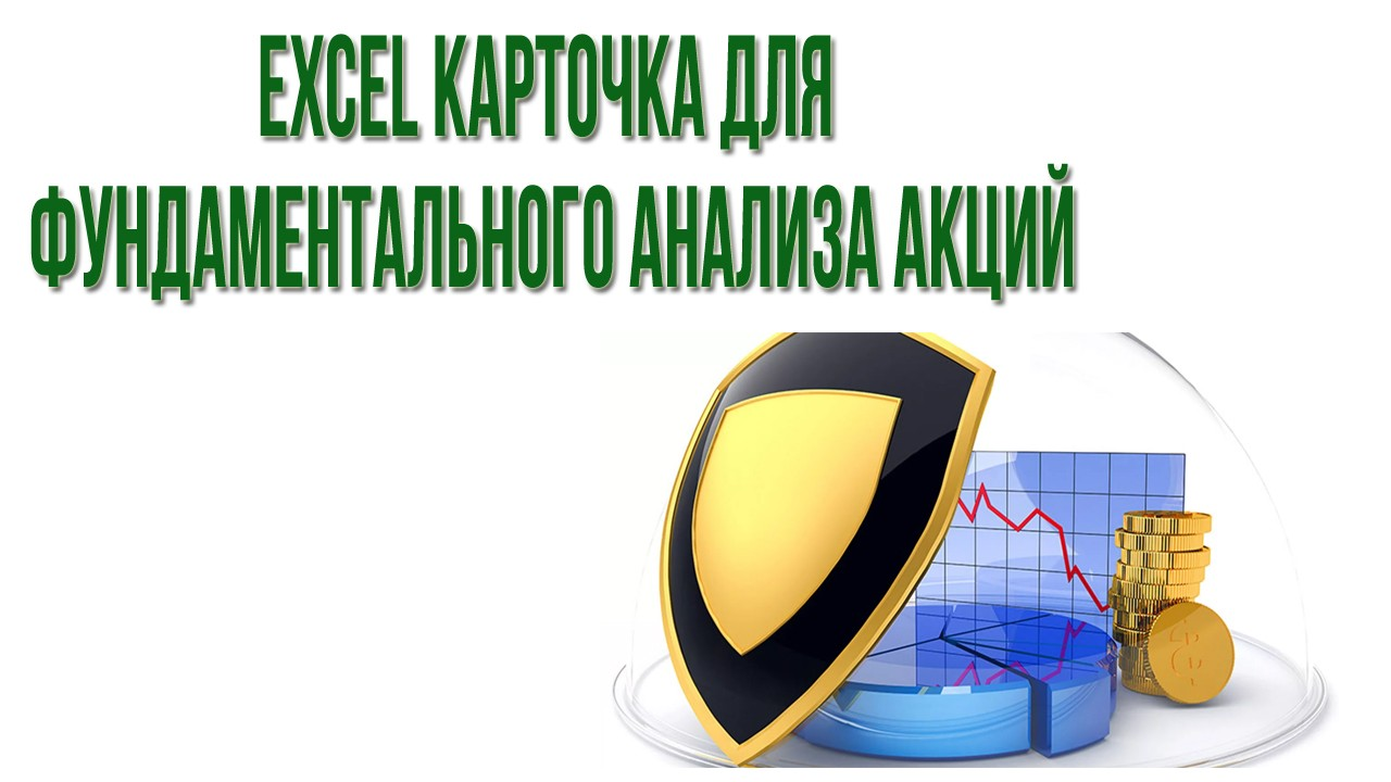 Excel карточка для фундаментального анализа акций