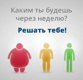 Как быстро похудеть и потом не полнеть