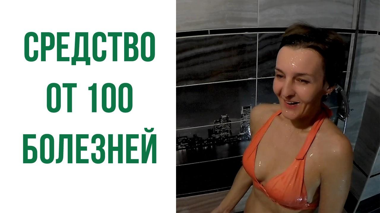 Средство от 100 болезней